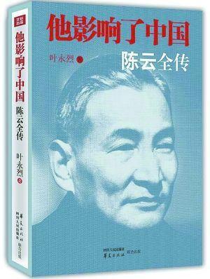 仅次于邓小平的陈云,为何生前鲜有报道?安卓版