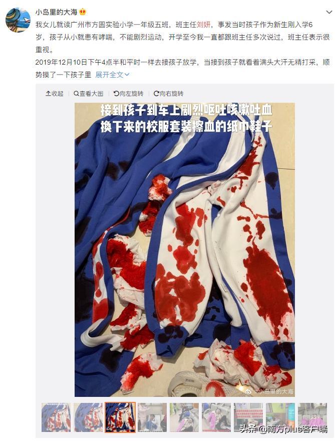 网友反映广州市方圆实验小学教师涉嫌体罚学生,教育局回应