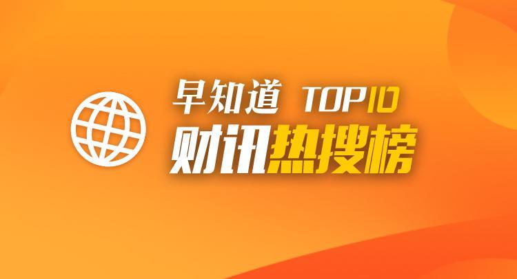 早知道·财讯热搜榜TOP10安卓版