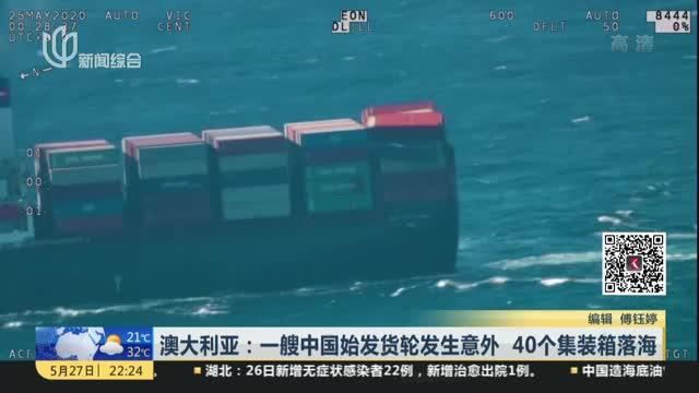 澳大利亚:一艘中国始发货轮发生意外  40个集装箱落海安卓版