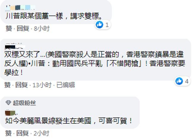 美警暴力执法致人死亡引骚乱,国民党前副秘书长酸讽:特朗普有何脸面反对在香港实施国安法安卓版