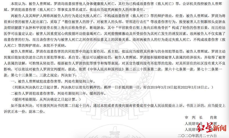 湖南新化一辅警及岳父殴打上门讨债者致死 一审以故意伤害罪获刑安卓版