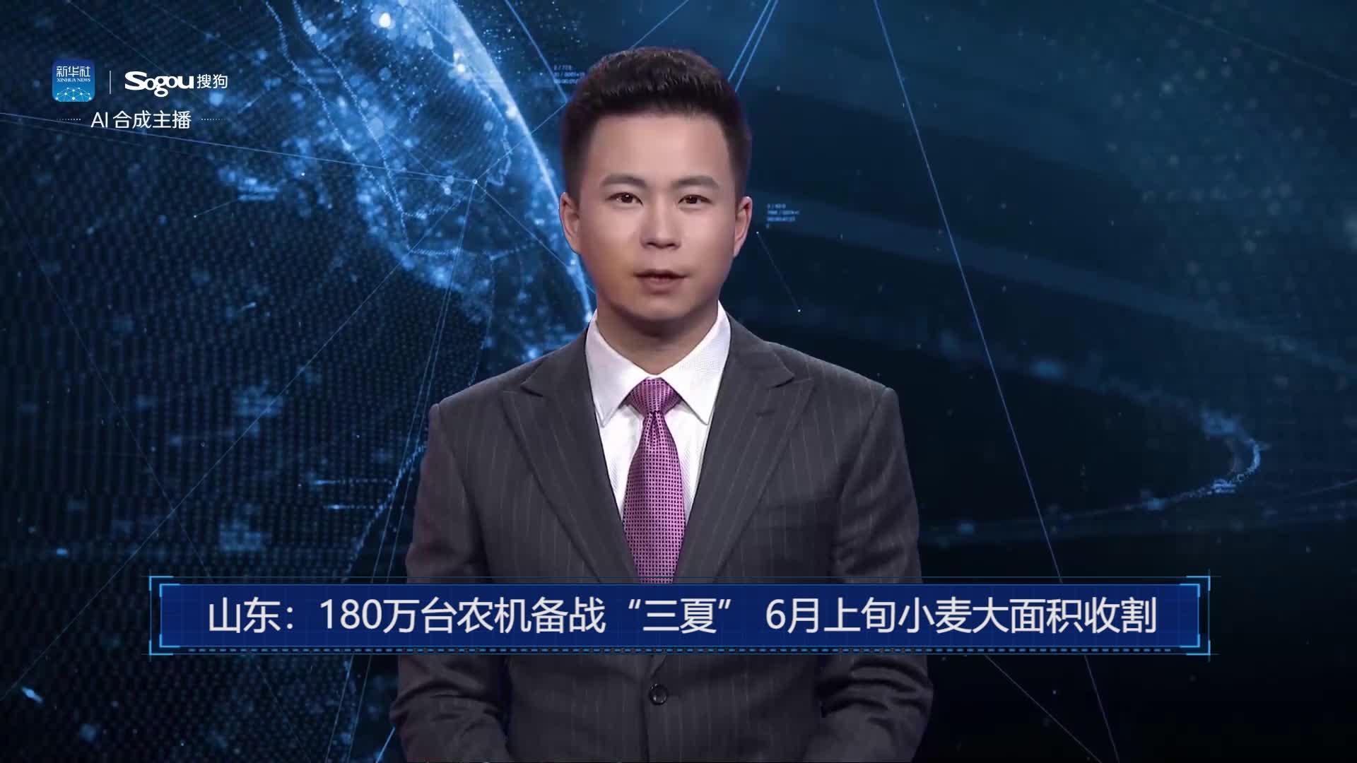"AI合成主播丨山东:180万台农机备战""三夏"" 6月上旬小麦大面积收割安卓版"