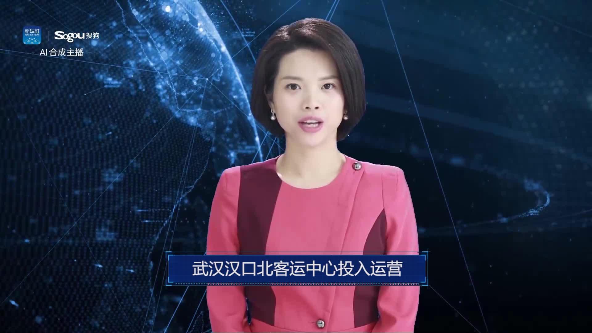 AI合成主播丨武汉汉口北客运中心投入运营