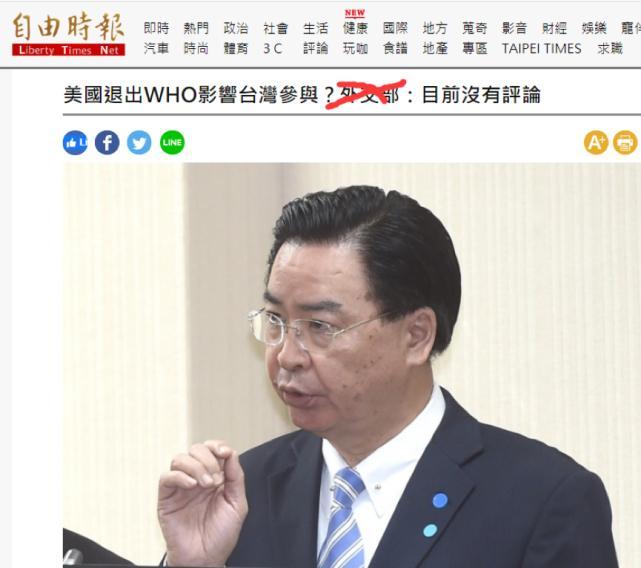 美国宣布退出世卫组织后,台湾尴尬了……安卓版