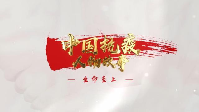 中联部新闻办短视频《中国抗疫人物故事》第一集《生命至上》安卓版