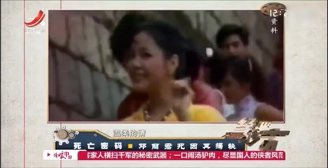 有人认为邓丽君是被谋杀的,说她是台湾的情报人员,国民党特工安卓版