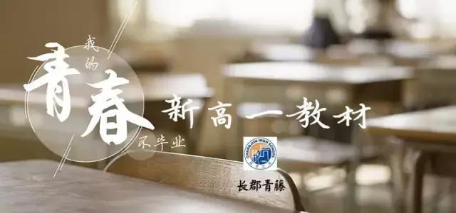 长沙新高一学生,你要的高一上和下学期教材版本介绍