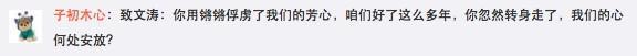 开播19年,《锵锵三人行》宣布停播,微博上已经搜不到节目了