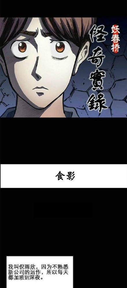 影鐵龍漫畫,恐怖溫情漫畫《食影》| 再見了,我親密的另一半!