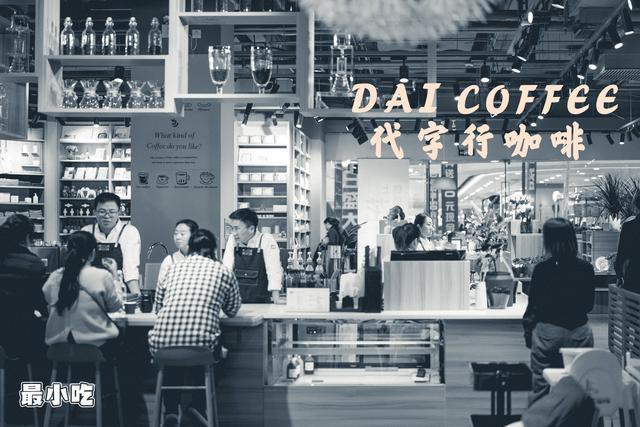 咖啡达人都来大平这家店打卡了,原因是仔细「摒挡」出的手冲咖啡插图