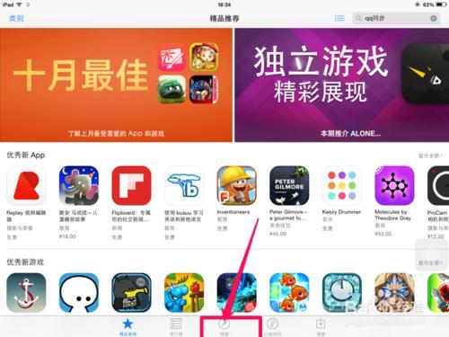 如何在ipad上下载股票软件,如何在ipad安装iphone应用