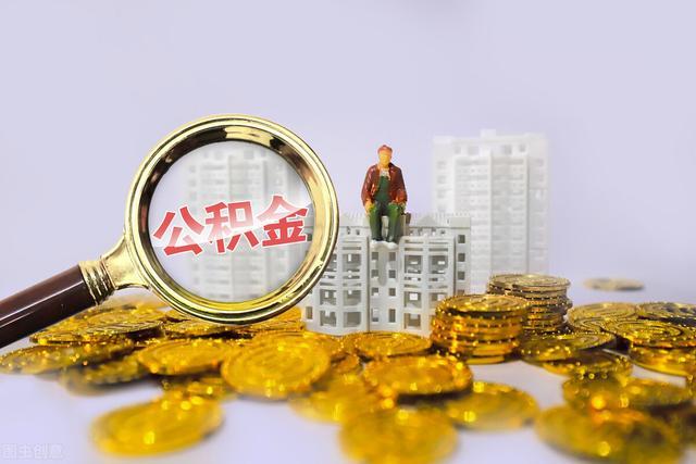 平顶山购房者看过来:公积金贷款买房要注意这4点插图