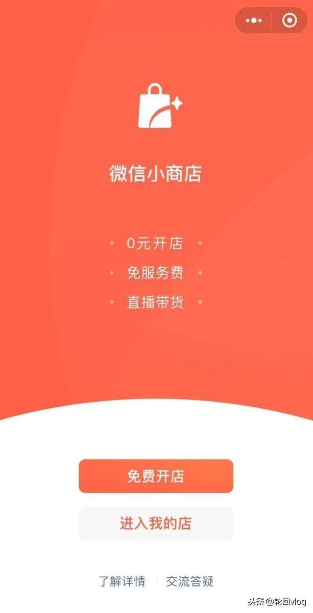 微信群大全官宣:微信群小商店正式上线-微信群群发布-iqzg.com
