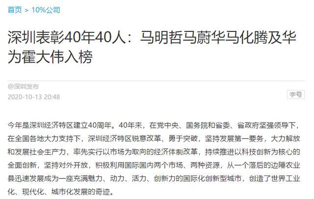 深圳表彰40年40人,任正非为什么不在名单上?