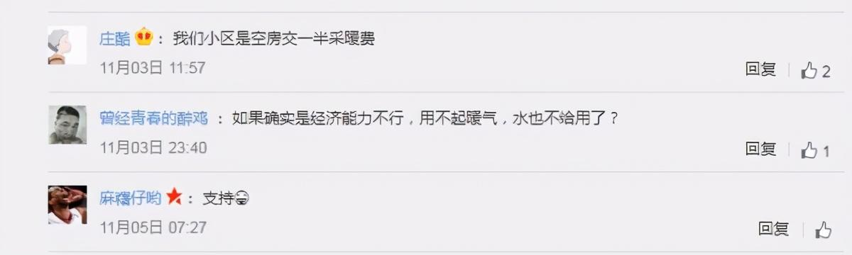 """""""蹭暖族""""不讲武德?网友:不能因为暖气没密码就随便蹭 全球新闻风头榜 第3张"""