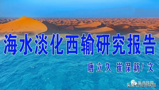 海水淡化西输研究报告-今日股票_股票分析_股票吧