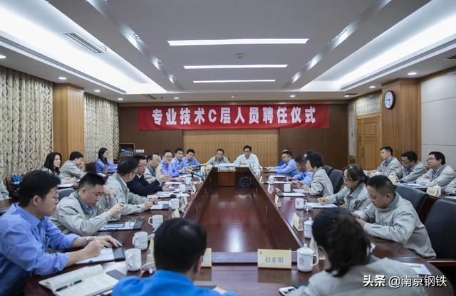 南钢首次聘任专业技术C层人员