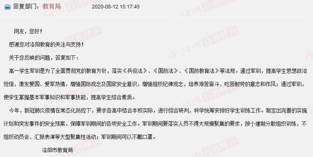 疫情还未结束,新生入学军训能否取消?www.smxdc.net