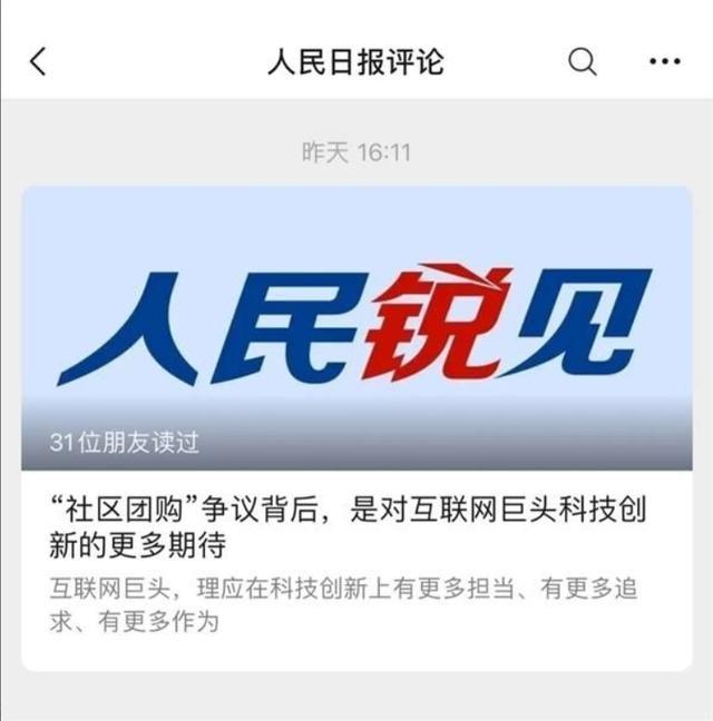 """遭点名还要继续?社区团购""""硝烟""""未散,刘强东恐成最大赢家"""