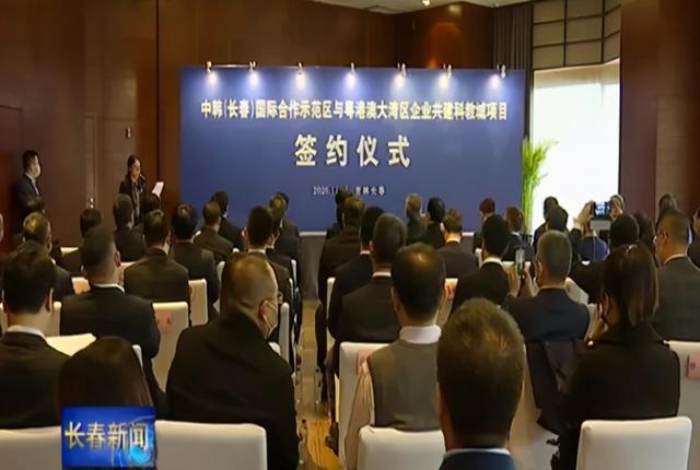 中韩(长春)国际合作示范区百亿级科教城项目签约落位