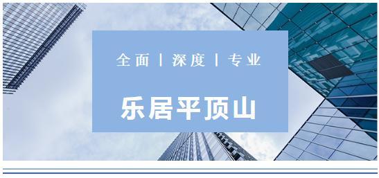 投资470多万元!平顶山东部客运枢纽站建设要启动了_平顶山生活网插图