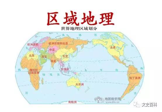 地理:高中区域地理知识总结详解