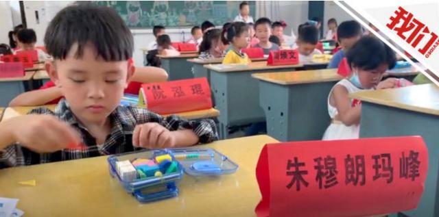 """一年级小学生名叫""""朱穆朗玛峰""""火了!缘由是一句玩笑话,母亲:孩子目前不介意【www.smxdc.net】"""
