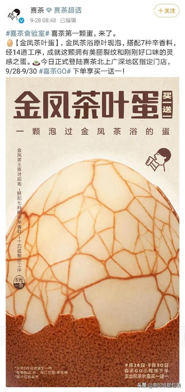 奶茶跨界喜茶开卖茶叶蛋,茶饮门店可能性有多大?(图7)