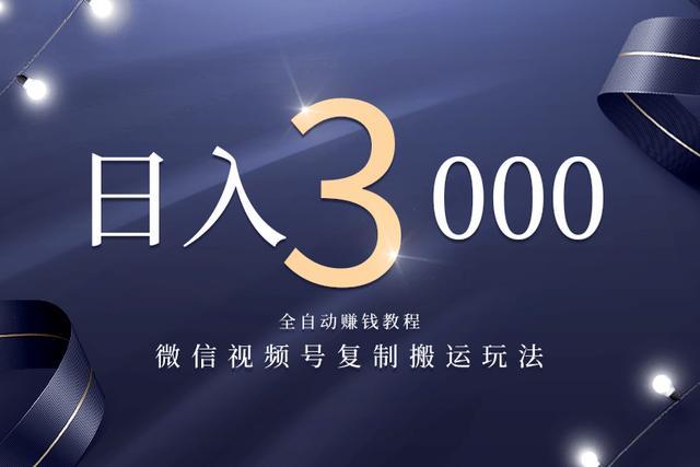 佐道副业特训营1:微信视频号复制搬运,全自动赚钱日入3000玩法