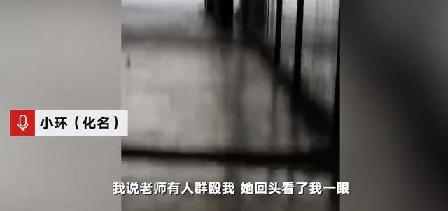 贵州一女学生校内遭多名男生持钢管殴打 称向路过老师求助被无视 班主任:可能没听到 全球新闻风头榜 第5张