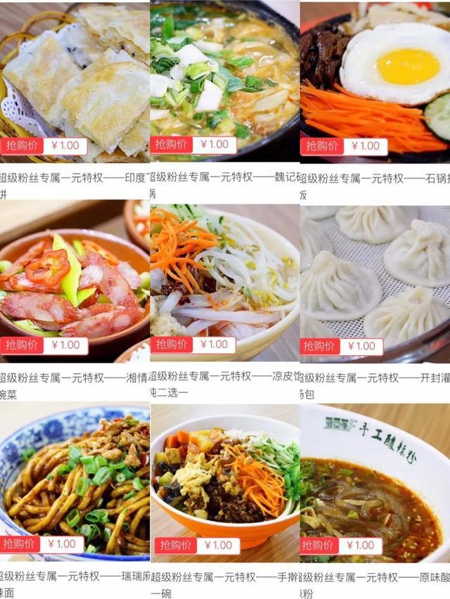 """5折!平顶山这8家明星餐饮团结搞事变,要让你""""吃不了兜着走""""!插图44"""