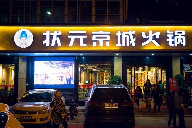平顶山这家店,超接地气撸串+称霸京城500年的景泰蓝铜锅涮羊肉!插图34