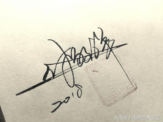 高字签名设计,艺术签名设计,在线送你一个酷炫的签名!