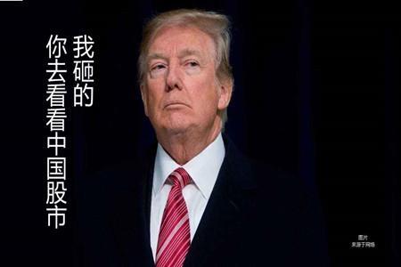 """特朗普中国股市的朋友服不服,A股下跌是特朗普的""""功劳""""吗"""