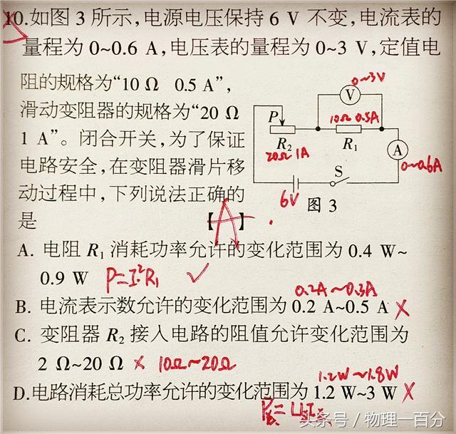 此类中考物理题雄踞选择题最难之首,遇到都想放弃!非一般难!