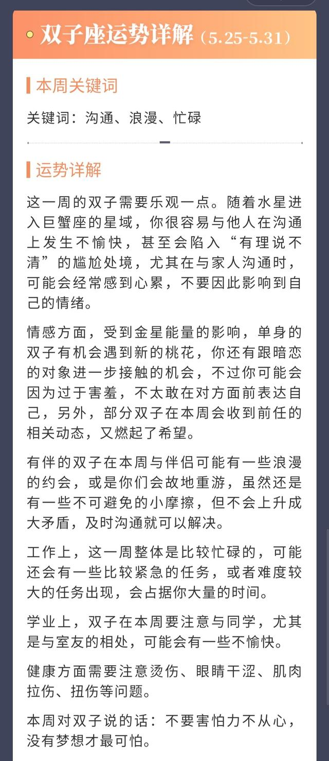 双子座运势详解(5.25-5.31)