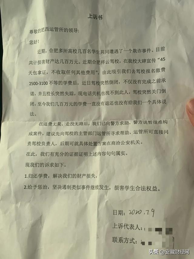 合肥祥云驾校突然倒闭负责人失联!500多名学员车没学完钱难退插图(2)