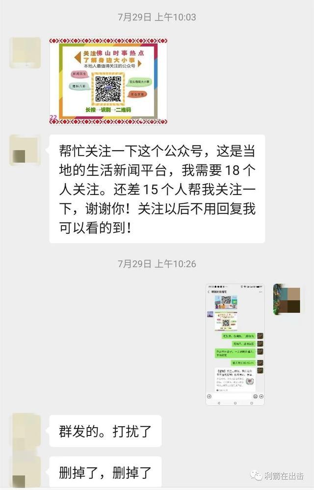 """全国微信用户正在被福建尤溪与内蒙古通辽的营销公众号""""围猎"""","""