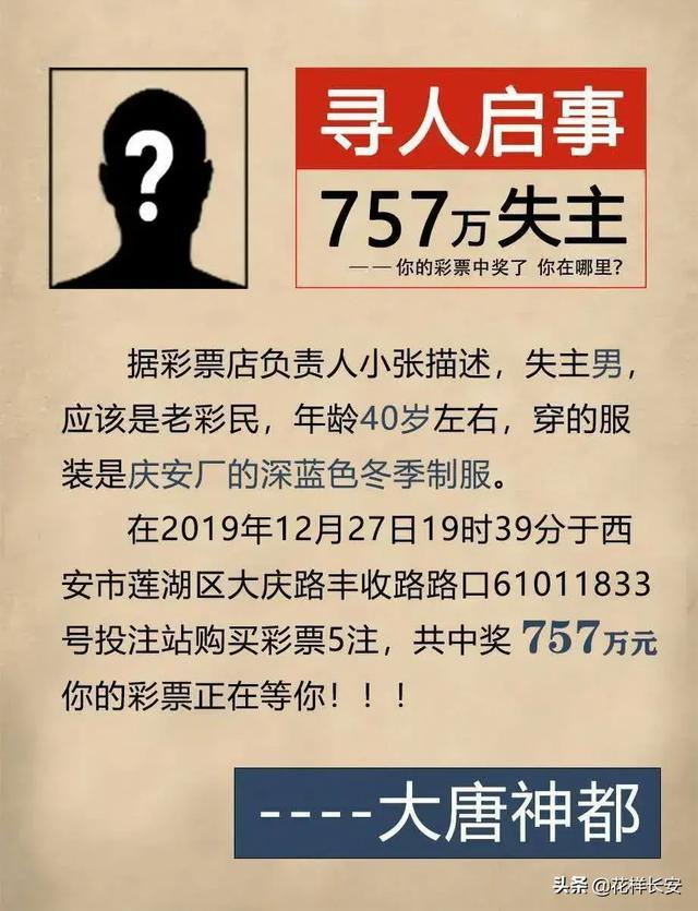 寻找757万大奖得主www.smxdc.net