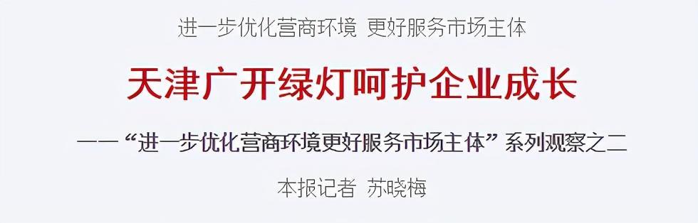 天津广开绿灯呵护企业成长