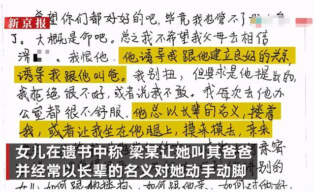 西安一高校系领导被指性骚扰女生致其抑郁自杀 校方:省纪委已立案调查 全球新闻风头榜 第5张