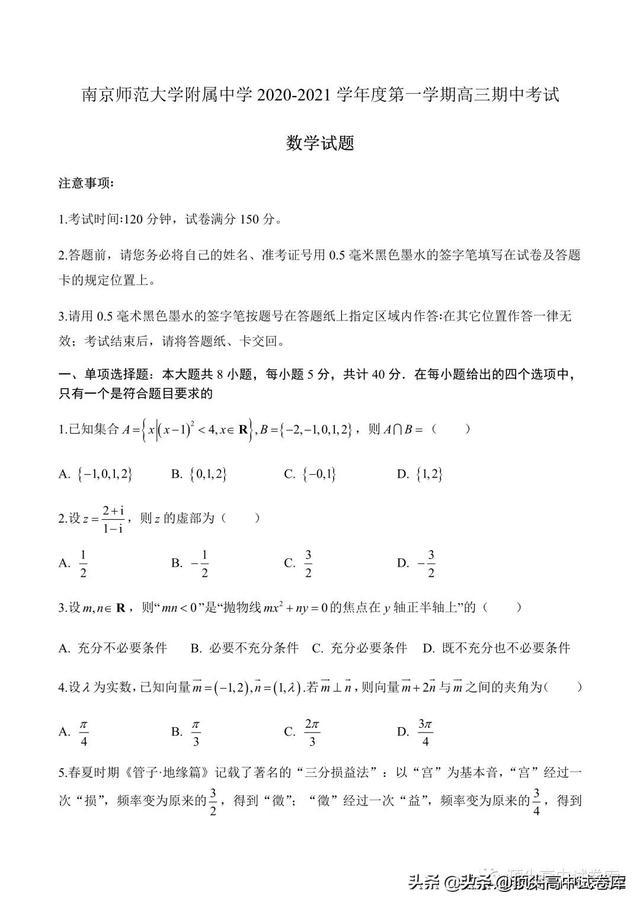 江苏省南京师范大学附属中学2021届高三上学期期中数学试题