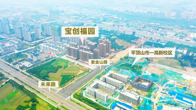 「宝创福园」平顶山这个区域配套不断完善 城市发展进入快车道插图1