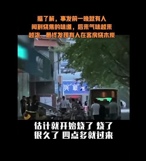 江苏一家酒店三具尸体!房内烧焦木炭疑似相约自杀?www.smxdc.net