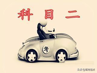 「建议收藏」驾考各科目知识点,记下了你的驾照就到手了插图(1)