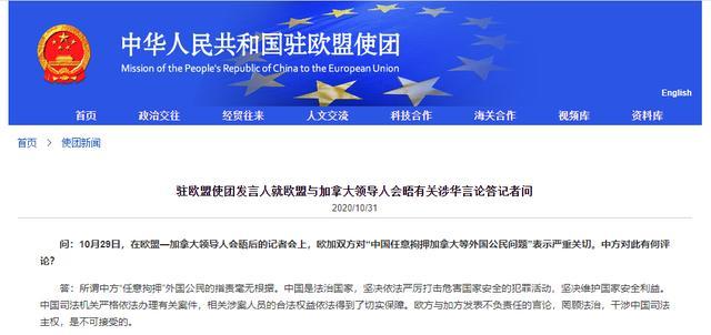 欧盟与加拿大指责中国任意拘押外国公民,中方回应
