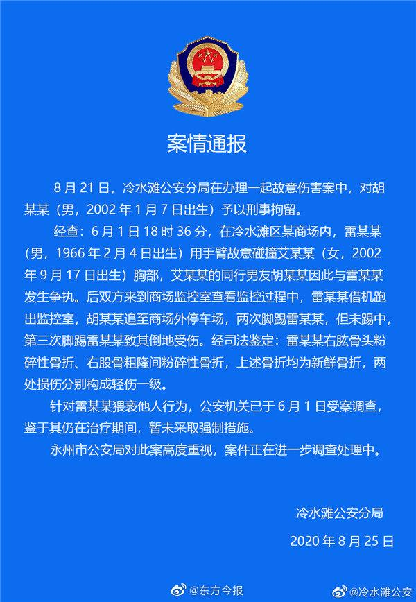 踢伤猥亵者男生父亲:曾被索赔20万,望检察院监督重新调查www.smxdc.net