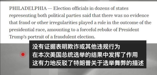 一记重击!美45个州选举官员集体表态:没证据表明存在大规模选举欺诈 全球新闻风头榜 第3张