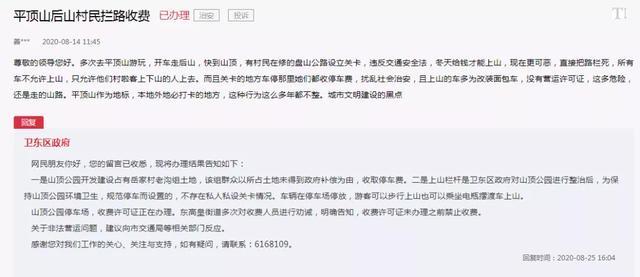 平顶山山顶公园村民拦路收费被网友投诉!官方回应了插图